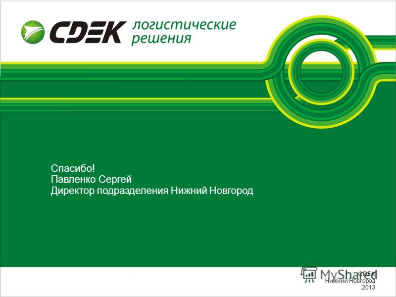 СDEK Нижний Новгород 2013 Спасибо! Павленко Сергей Директор подразделения Нижний Новгород