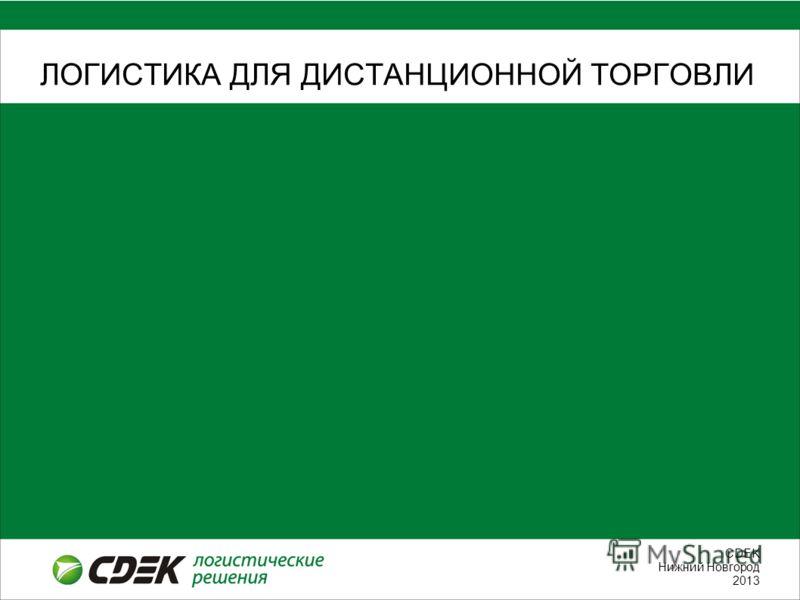 СDEK Нижний Новгород 2013 ЛОГИСТИКА ДЛЯ ДИСТАНЦИОННОЙ ТОРГОВЛИ