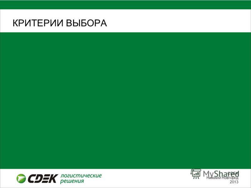 СDEK Нижний Новгород 2013 КРИТЕРИИ ВЫБОРА
