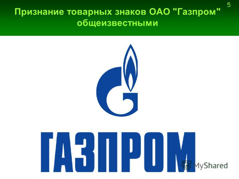 5 Признание товарных знаков ОАО Газпром общеизвестными