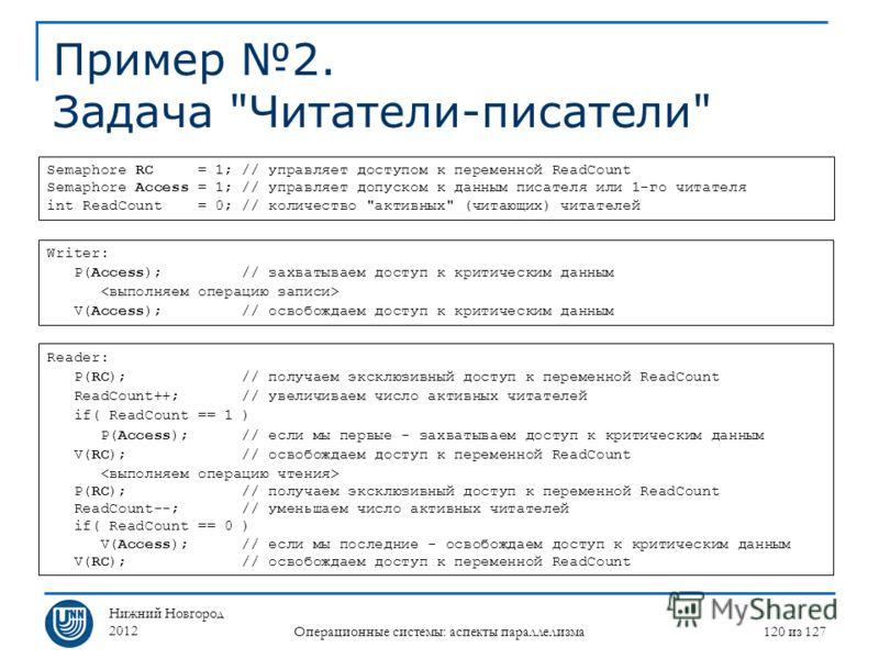 Нижний Новгород 2012 Операционные системы: аспекты параллелизма 120 из 127 Пример 2. Задача