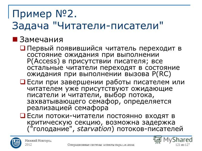 Нижний Новгород 2012 Операционные системы: аспекты параллелизма 121 из 127 Пример 2. Задача