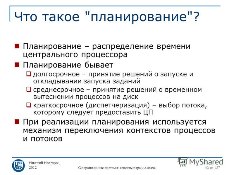 Нижний Новгород 2012 Операционные системы: аспекты параллелизма 43 из 127 Что такое