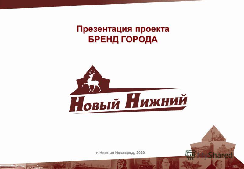 Презентация проекта БРЕНД ГОРОДА г. Нижний Новгород, 2009