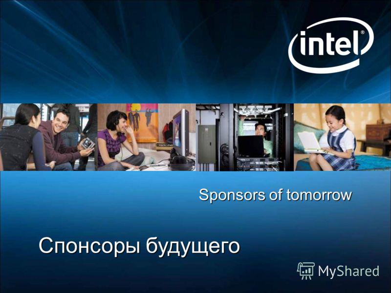 Спонсоры будущего Sponsors of tomorrow