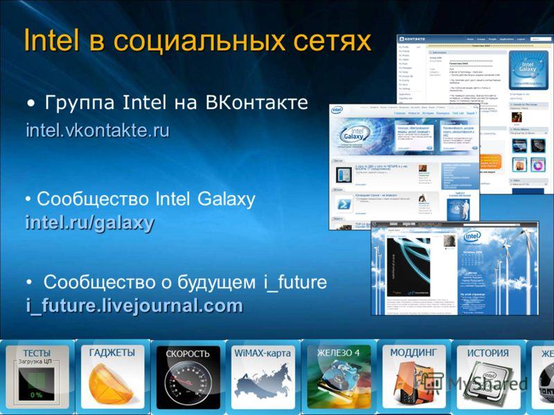 Intel в социальных сетях Intel в социальных сетях Группа Intel на ВКонтактеintel.vkontakte.ru Сообщество Intel Galaxyintel.ru/galaxy i_future.livejournal.com Сообщество о будущем i_future i_future.livejournal.com