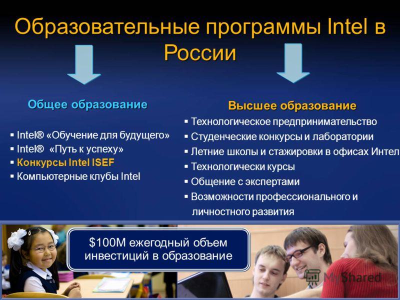 Общее образование Intel® «Обучение для будущего» Intel® «Путь к успеху» Конкурсы Intel ISEF Компьютерные клубы Intel Высшее образование Технологическое предпринимательство Студенческие конкурсы и лаборатории Летние школы и стажировки в офисах Интел Т