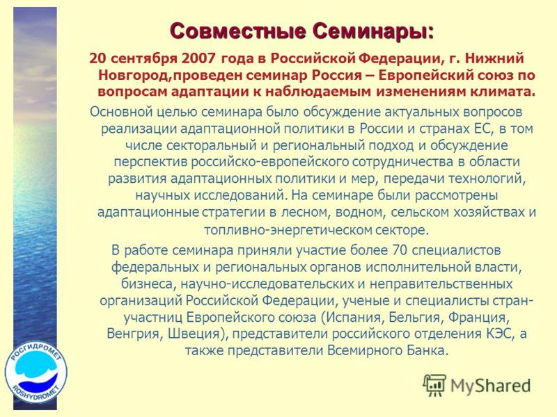 Совместные Семинары: 20 сентября 2007 года в Российской Федерации, г. Нижний Новгород,проведен семинар Россия – Европейский союз по вопросам адаптации к наблюдаемым изменениям климата. Основной целью семинара было обсуждение актуальных вопросов реали