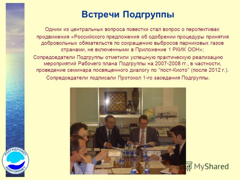 Встречи Подгруппы Одним из центральных вопроса повестки стал вопрос о перспективах продвижения «Российского предложения об одобрении процедуры принятия добровольных обязательств по сокращению выбросов парниковых газов странами, не включенными в Прило