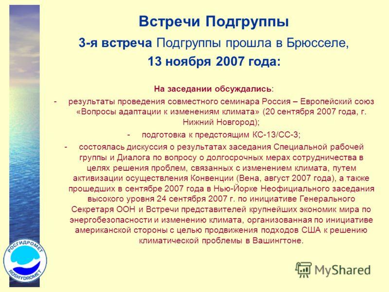 Встречи Подгруппы 3-я встреча Подгруппы прошла в Брюсселе, 13 ноября 2007 года: На заседании обсуждались: -результаты проведения совместного семинара Россия – Европейский союз «Вопросы адаптации к изменениям климата» (20 сентября 2007 года, г. Нижний