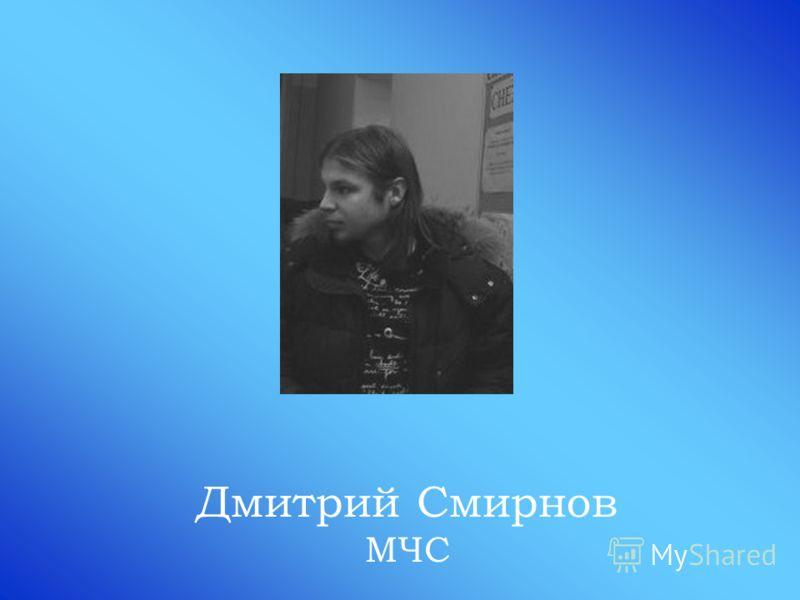 Дмитрий Смирнов МЧС