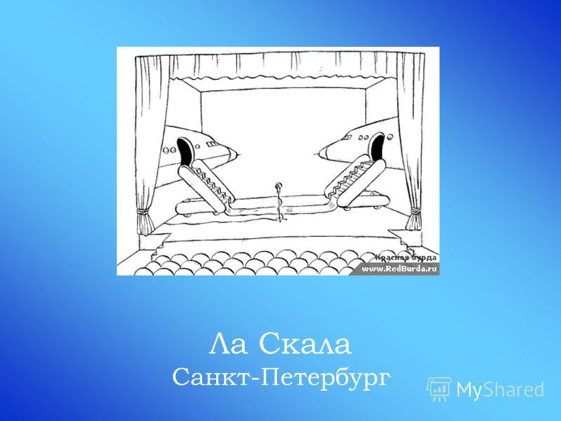 Ла Скала Санкт-Петербург