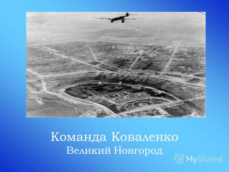 Команда Коваленко Великий Новгород