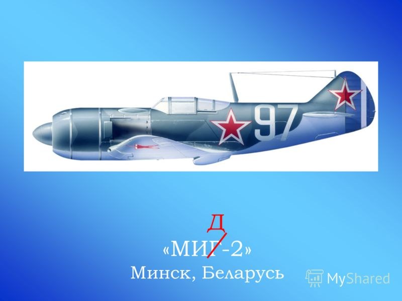«МИГ-2» Минск, Беларусь Д
