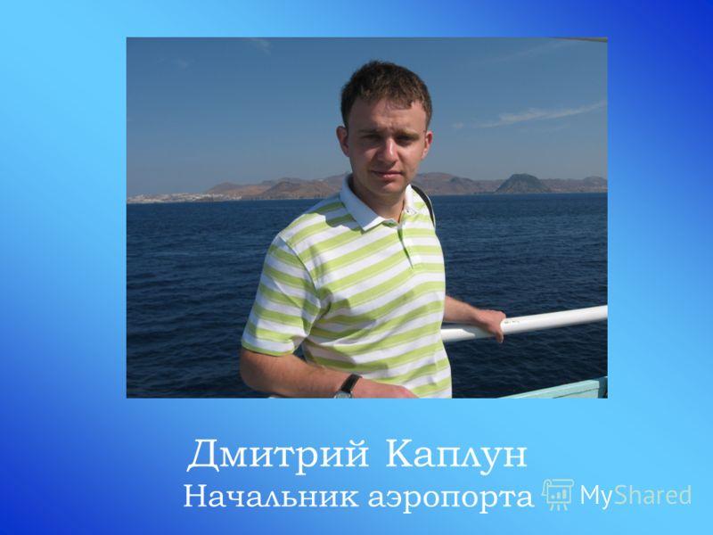 Дмитрий Каплун Начальник аэропорта