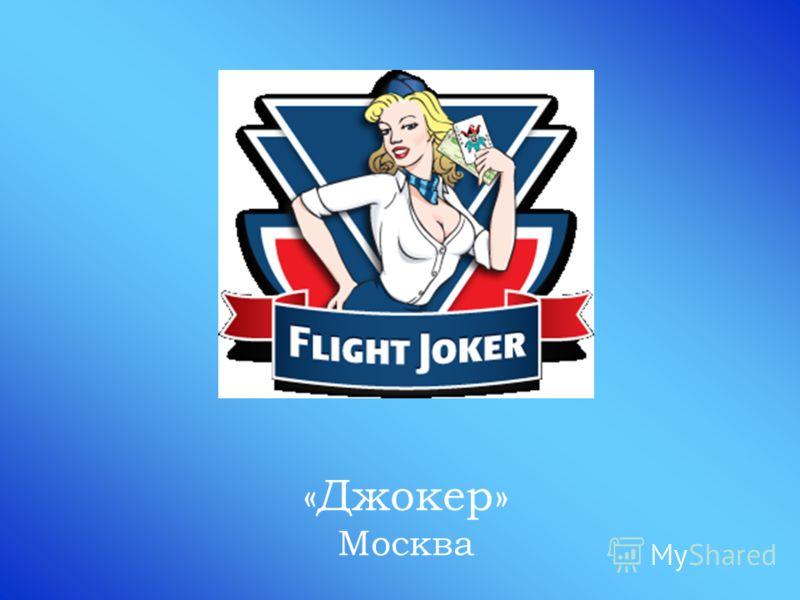 «Джокер» Москва
