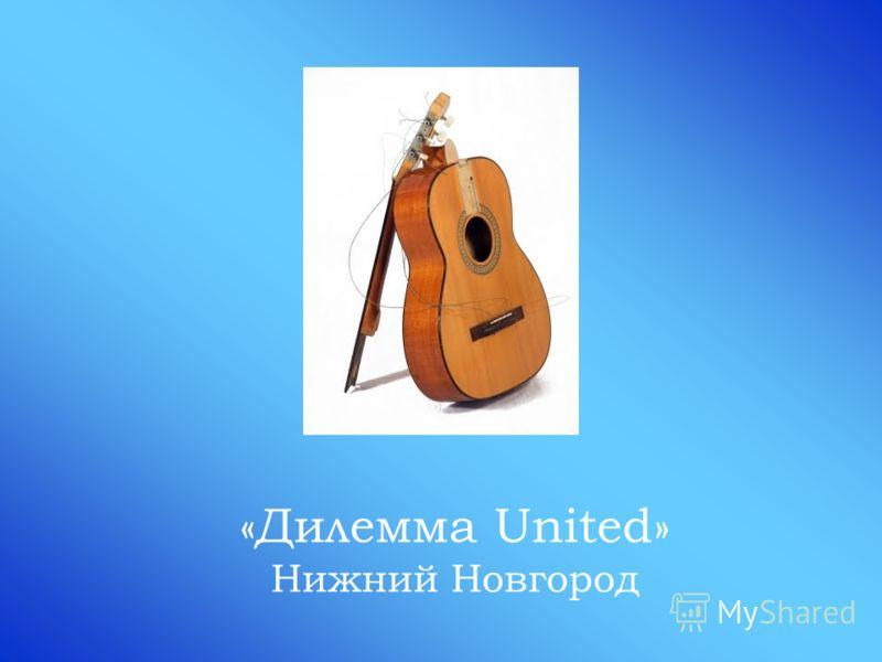 «Дилемма United» Нижний Новгород