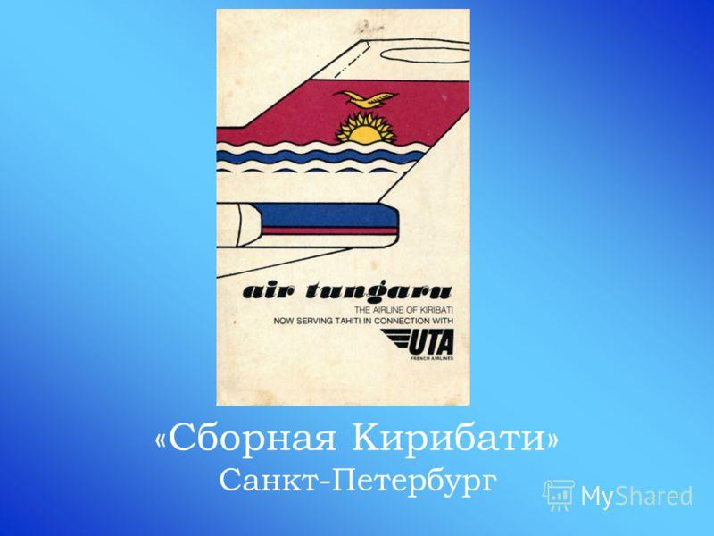 «Сборная Кирибати» Санкт-Петербург
