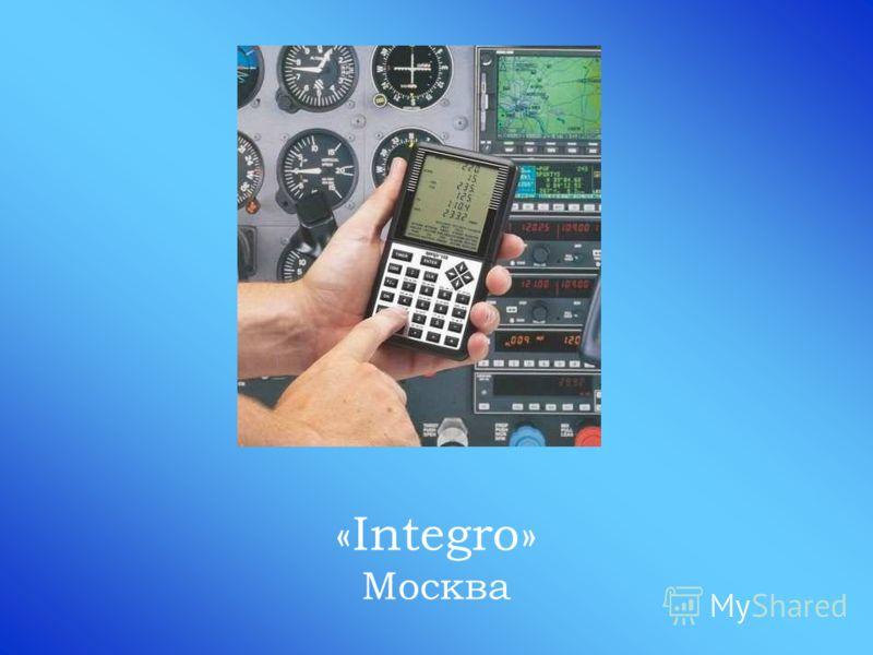 «Integro» Москва