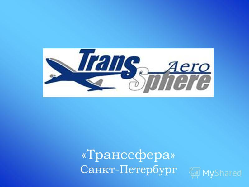 «Транссфера» Санкт-Петербург