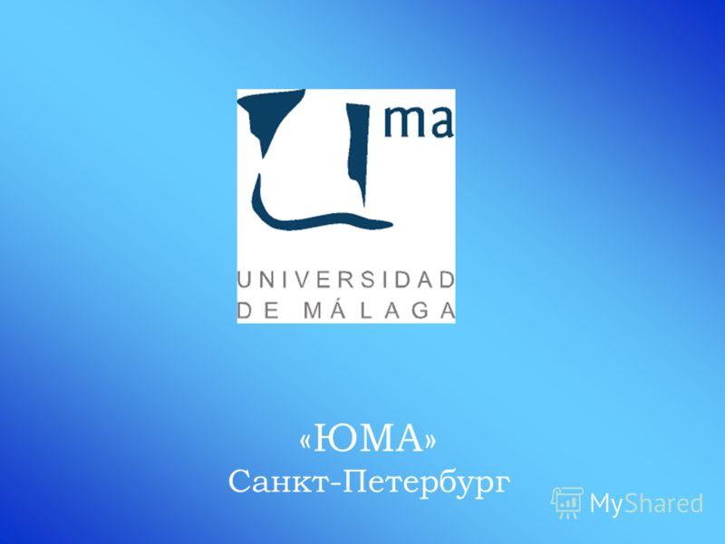 «ЮМА» Санкт-Петербург