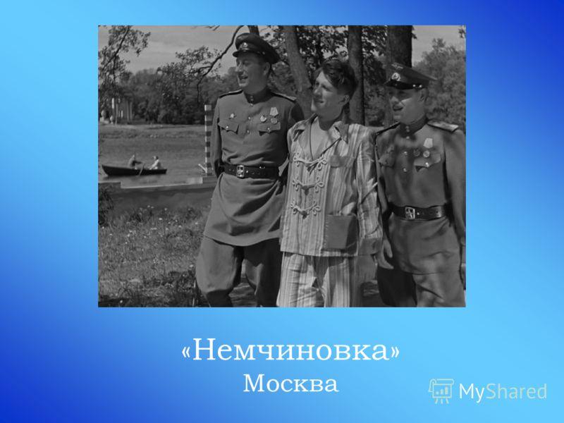 «Немчиновка» Москва