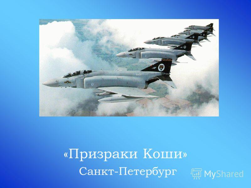 «Призраки Коши» Санкт-Петербург