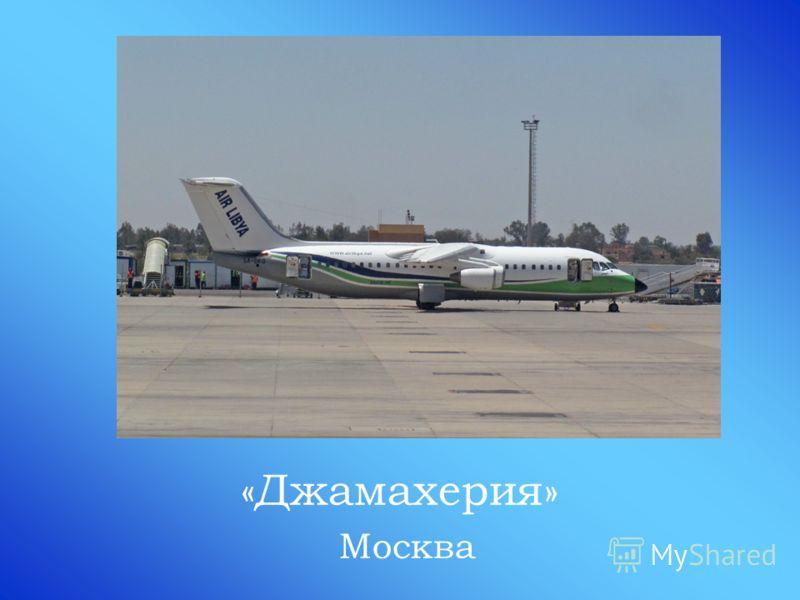 «Джамахерия» Москва