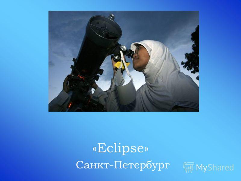 «Eclipse» Санкт-Петербург