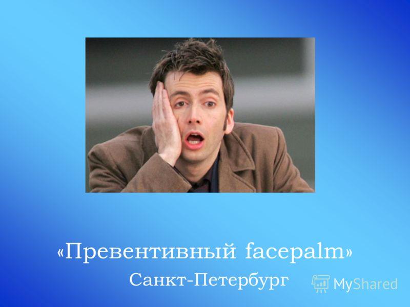 «Превентивный facepalm» Санкт-Петербург