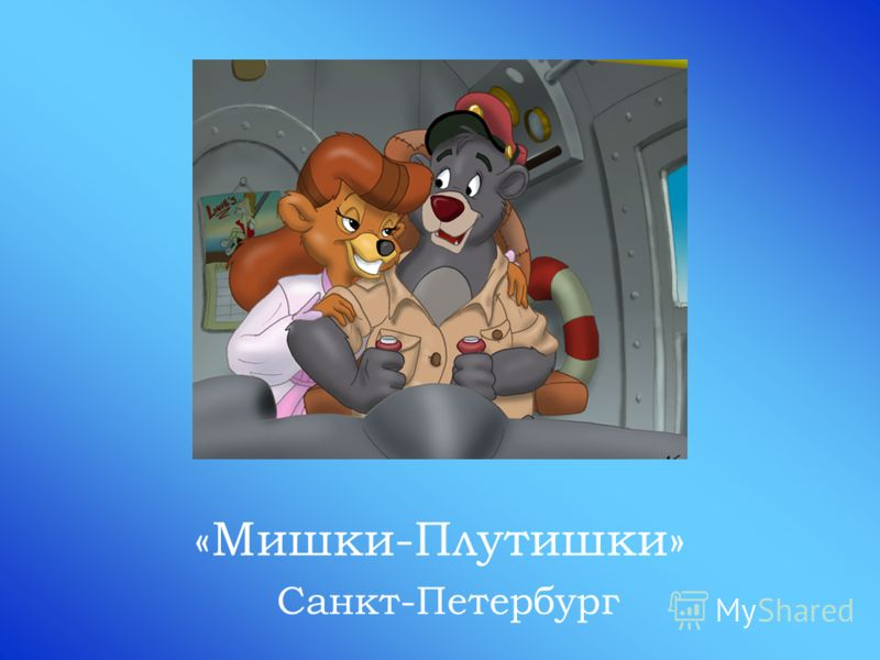 «Мишки-Плутишки» Санкт-Петербург