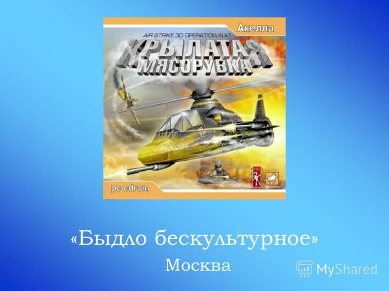 «Быдло бескультурное» Москва