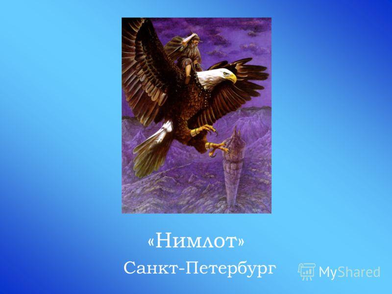 «Нимлот» Санкт-Петербург