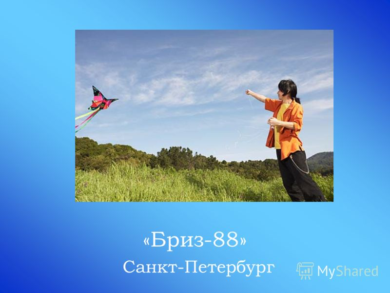 «Бриз-88» Санкт-Петербург