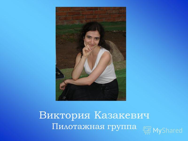 Виктория Казакевич Пилотажная группа