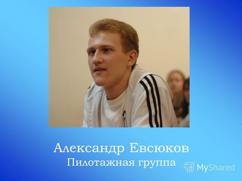 Александр Евсюков Пилотажная группа