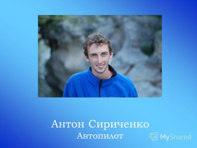 Антон Сириченко Автопилот