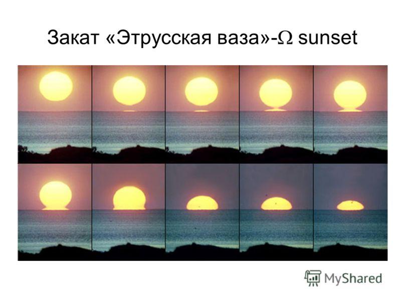 Закат «Этрусская ваза»- sunset