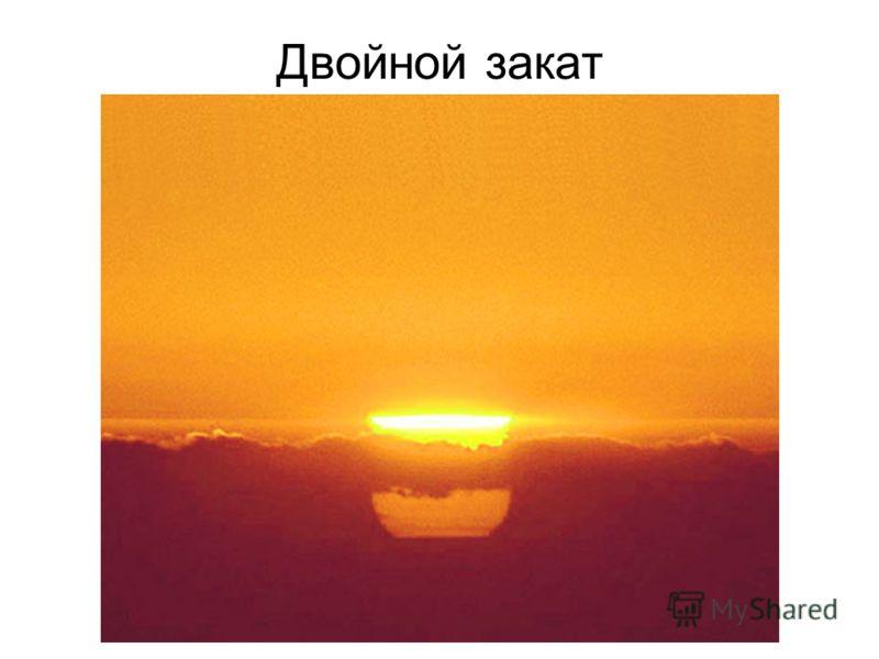Двойной закат