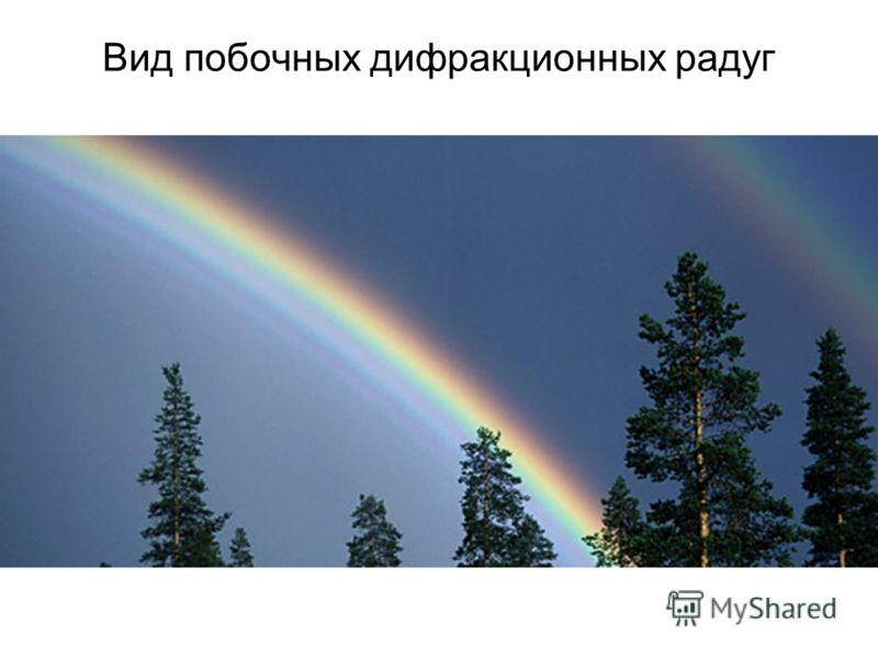Вид побочных дифракционных радуг