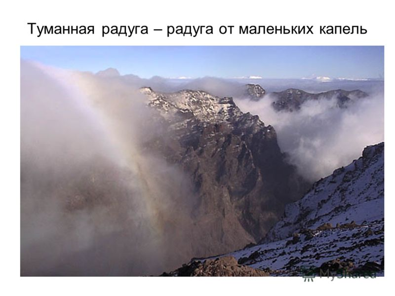Туманная радуга – радуга от маленьких капель