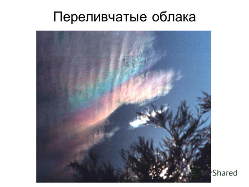 Переливчатые облака