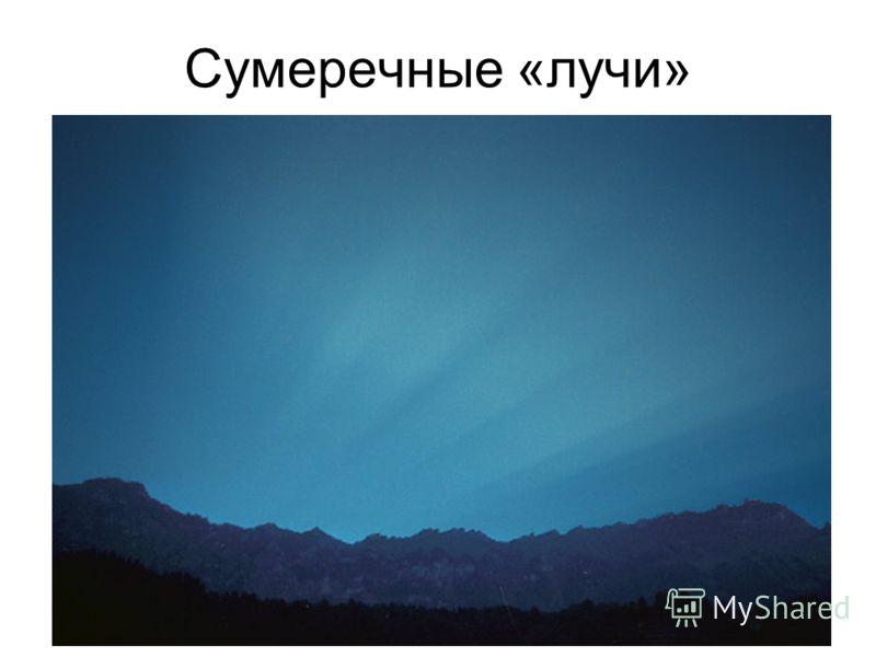 Сумеречные «лучи»