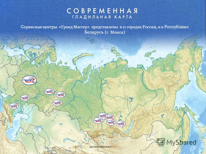>>> (более 150 городов по все му Таможенному Союзу)