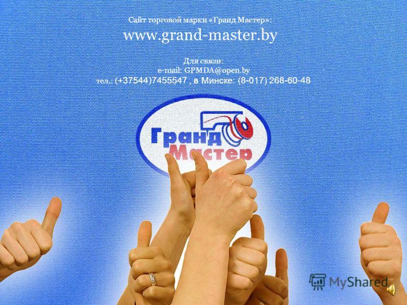 Благодарим Вас за интерес, проявленный к торговой марке «Гранд Мастер»! Мы всегда оправдываем надежды своих партнеров! >>>