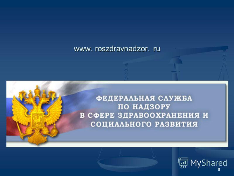 8 www. roszdravnadzor. ru