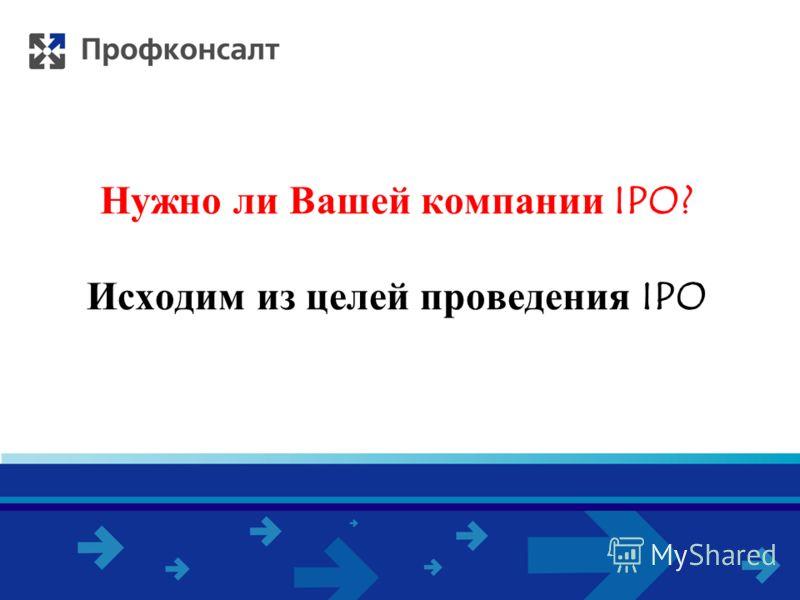 Нужно ли Вашей компании IPO? Исходим из целей проведения IPO