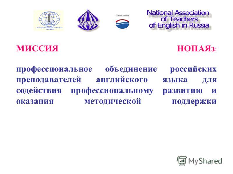 МИССИЯ НОПАЯз: профессиональное объединение российских преподавателей английского языка для содействия профессиональному развитию и оказания методической поддержки