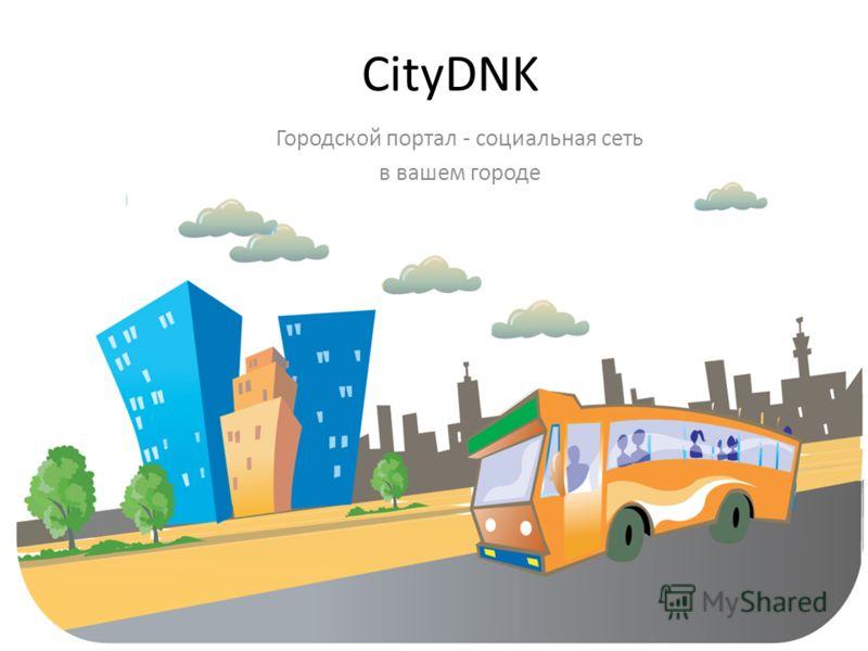 CityDNK Городской портал - социальная сеть в вашем городе