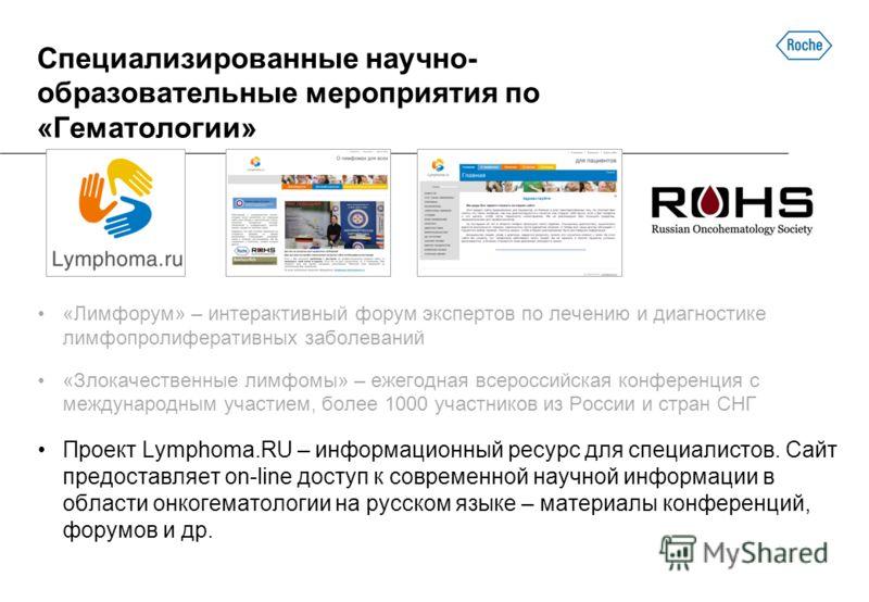 Специализированные научно- образовательные мероприятия по «Гематологии» «Лимфорум» – интерактивный форум экспертов по лечению и диагностике лимфопролиферативных заболеваний «Злокачественные лимфомы» – ежегодная всероссийская конференция с международн